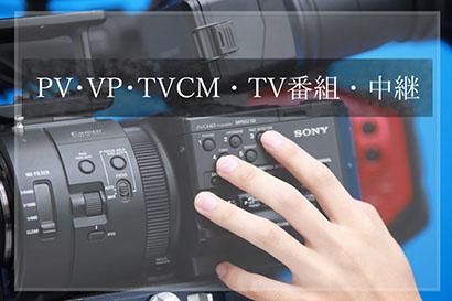 PV・VP・TVCM・TV番組・中継